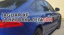 Автошторки Легатон Jaguar XF