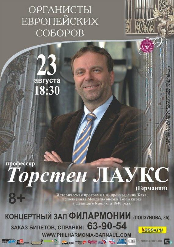 Концерт Органисты европейских соборов. Государственная филармония Алтайского края