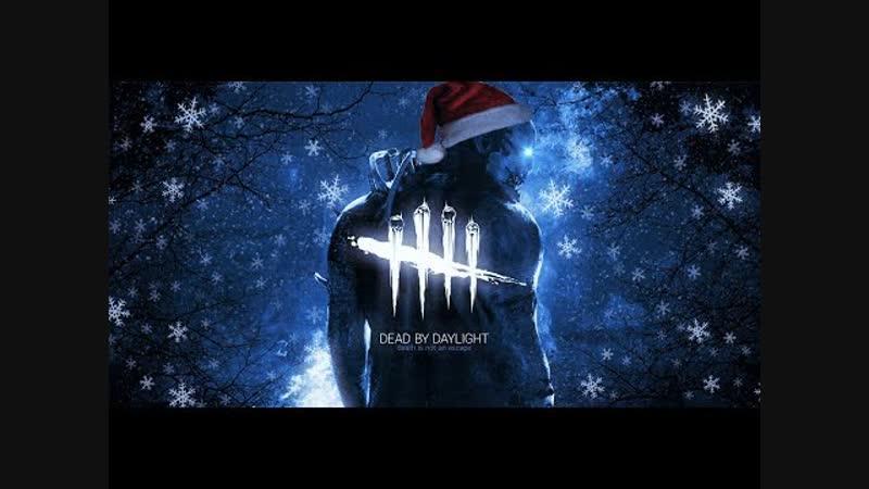 Рождественское выживание.▶Dead by Daylight