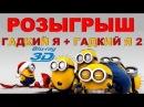 Розыгрыш Гадкий Я Гадкий Я 2 3D 2хBlu ray 19 12 2013 31 12 2013