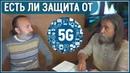 5G - смертельная опасность. 5G несёт болезни, слабоумие и гибель! Уже НАЧАЛОСЬ!