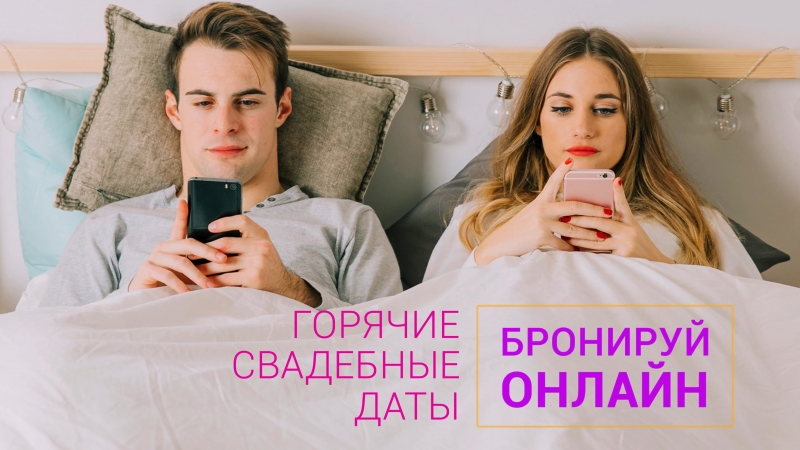 Онлайн бронирование Могилев Промо!