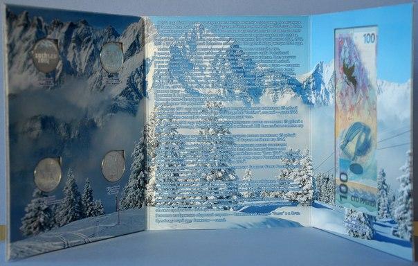 Олимпийские монеты и купюры СОЧИ 2014 в СПБ | ВКонтакте
