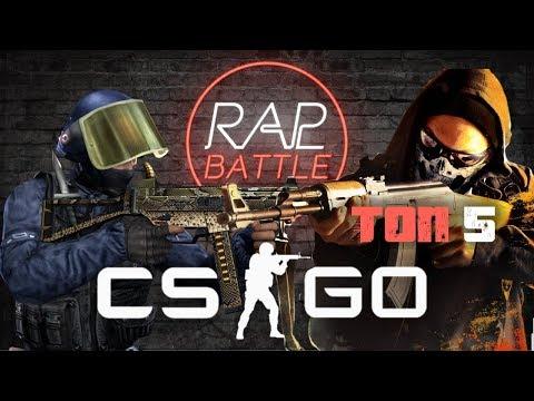 Рэп Баттл - CS:GO (ТОП 5)