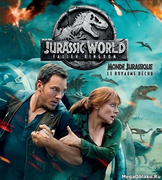 Мир Юрского периода 2 / Jurassic World: Fallen Kingdom (2018/WEB-DL/WEB-DLRip)