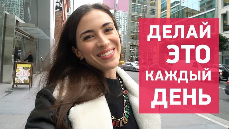 [Marina Mogilko] 8 ЕЖЕДНЕВНЫХ ПРИВЫЧЕК ДЛЯ ИЗУЧАЮЩИХ АНГЛИЙСКИЙ