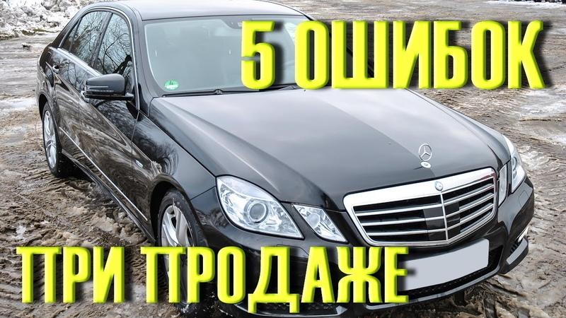 5 ошибок ПРИ ПРОДАЖЕ бу авто