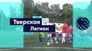 Summer Footbic League-2018. Дивизион 2. Тур 12. Тверская 1-7 Легион