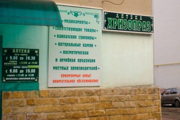 поселок Энергетик, аптека Хризопраз