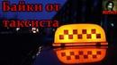 Истории на ночь Байки от таксиста