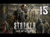 S.T.A.L.K.E.R.Зов Припяти Работа на ученых #15