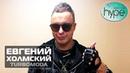 Евгений Холмский TURBOMODA Супердискотека 90х Соликамск Видеоприглашение