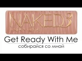 Get ready with me | NAKED 3