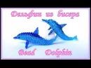 Бисероплетение - Дельфин из бисера объемный / DIY Bead Dolphin English subtitles
