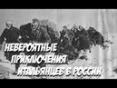 Бородач образовач №5 Италия во Второй мировой Цивилизованные европейцы против варваров