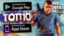 ТОП10 Игр с Открытым Миром Похожих На GTA 5 Для Android iOS