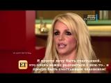 Бритни Спирс - Новая часть интервью для «ET»  с русскими субтитрами