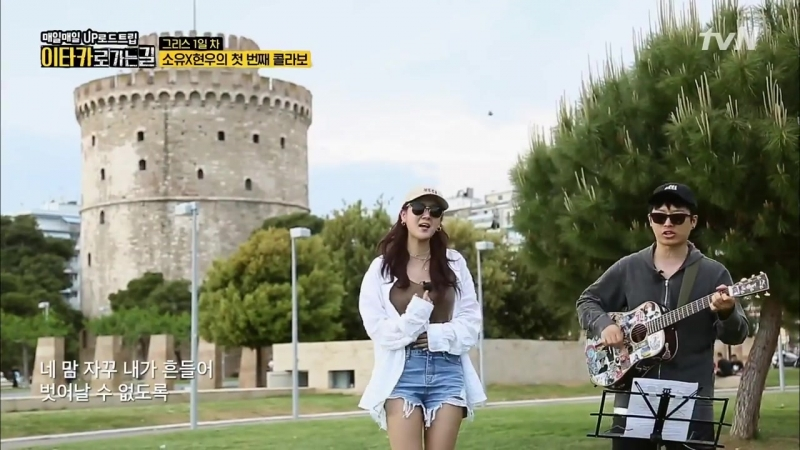 [TV SHOW] 180909 SOYOU Ha Hyun Woo - Troublemaker (Troublemaker) @ Road to Ithaca (ep.9)