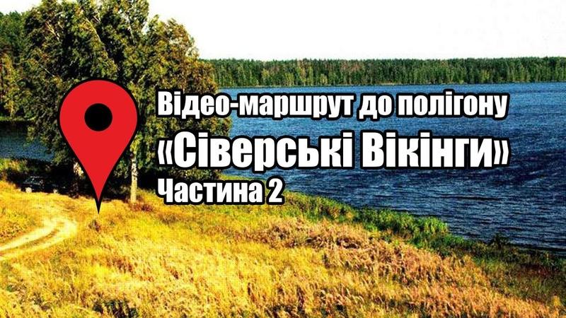 Вiдео-маршрут до полiгону Сiверськi Вiкiнги. Частина 2