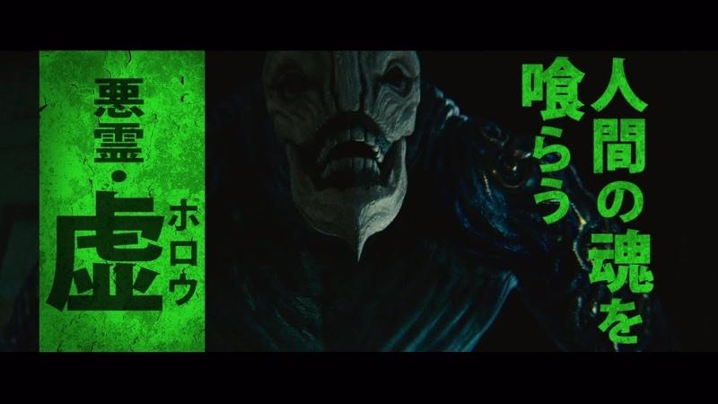 映画『BLEACH』キャラクター予告(悪霊・虚<ホロウ>編)【HD】2018年7月20日(