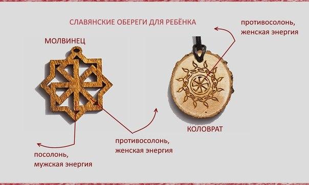 Славянские обереги для ребёнка