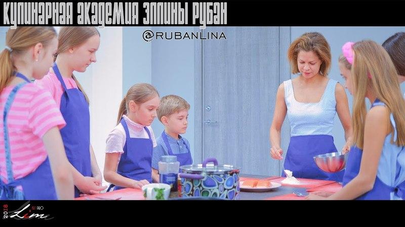 Кулинарная академия Эллины Рубан в Самаре