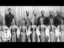 Государственный русский хор имени М Пятницкого The Pyatnitsky Russian Folk Chorus 1963