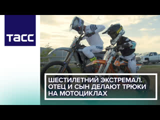 Шестилетний экстремал. Отец и сын выполняют трюки на мотоциклах
