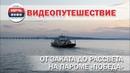 От заката до рассвета на пароме «Победа»: путешествие по Керченскому проливу