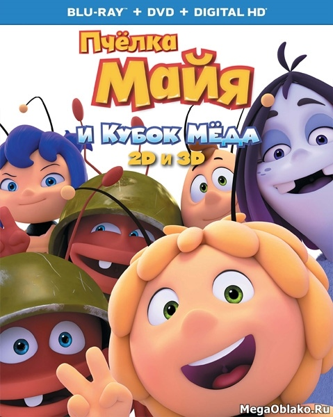 Пчёлка Майя и Кубок мёда / Maya the Bee: The Honey Games (2018/BDRip/HDRip)