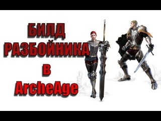 Гайд по созданию крутого разбойника в ArcheAge (Билд разбойника)