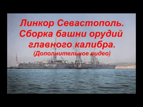 Линкор Севастополь Сборка башни орудий главного калибра