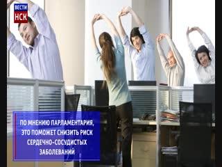 Депутаты хотят обязать работодателей выделять сотрудникам час на физкультуру