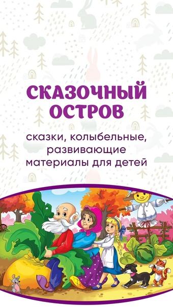 Сказки, колыбельные и другие развивающие материалы для детей. https://vk.com/ost...