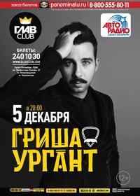 05.12 - Гриша Ургант - ГЛАВCLUB С-Петербург
