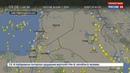 Новости на Россия 24 Авиаперевозчиков предупредили об опасности полетов над Средиземноморьем