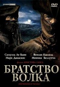 Братство волка (2000)