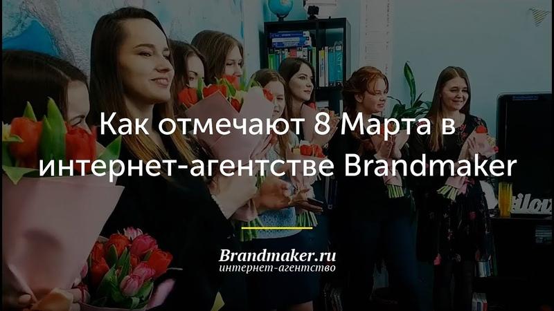 Как отмечают 8 Марта в интернет-агентстве Brandmaker