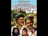 Сорочинская ярмарка  The Fair of Sorochintsy (1938) фильм смотреть онлайн