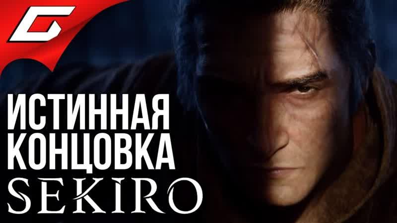 [TheGideonGames] SEKIRO: Shadows Die Twice ➤ Прохождение 22 ➤ ФИНАЛ \ ИСТИННАЯ КОНЦОВКА