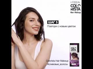 Мейкап для волос от Colorista с Мэри Дав