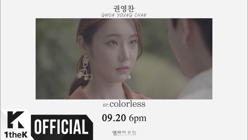 [Teaser] Gwon Youngchan(권영찬) _ The day after(그런 날 있는지)