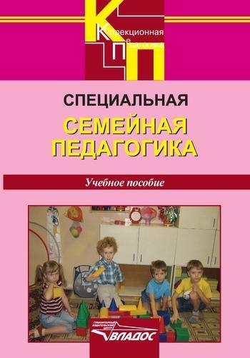 семейная педагогика.rar