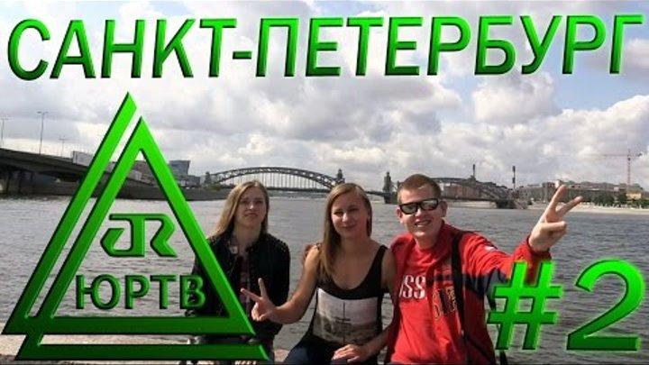 ЮРТВ: Санкт-Петербург. 2 серия. Прогулки по городу; Кресторвский остров и Пушкин.