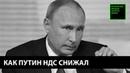 Как Путин годами обещал НДС снизить