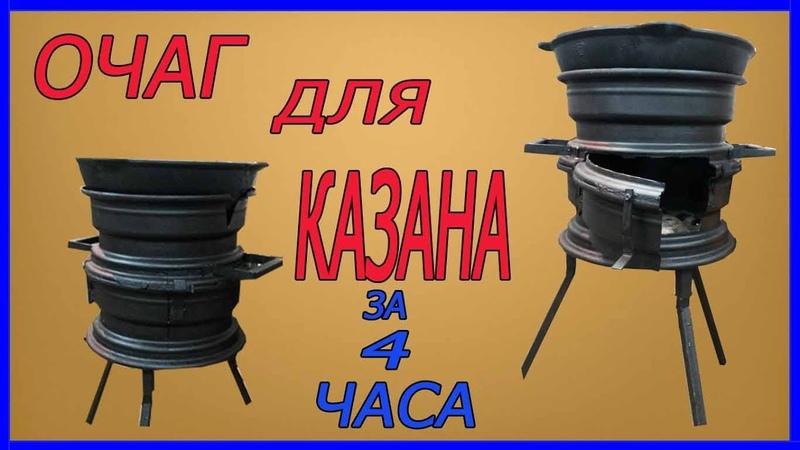ПЕЧЬ ОЧАГ ДЛЯ КАЗАНА ПОДРОБНО РАЗМЕРЫ! Своими руками the hearth for the cauldron DIY
