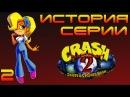 История серии Crash Bandicoot 2 Cortex Strikes Back - Выпуск 2