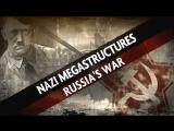 Суперсооружения Третьего рейха: (война с СССР) 5 сезон 3 серия Кровавое отступление Гитлера / 2018