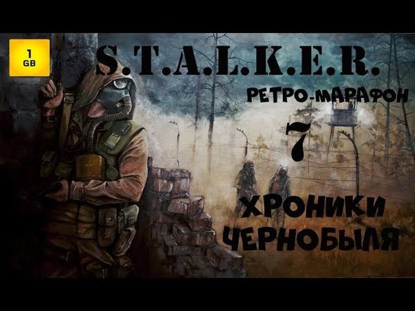 S.T.A.L.K.E.R. -Хроники Чернобыля(Ретро-марафон) ч.7 Старые знакомые и документы.