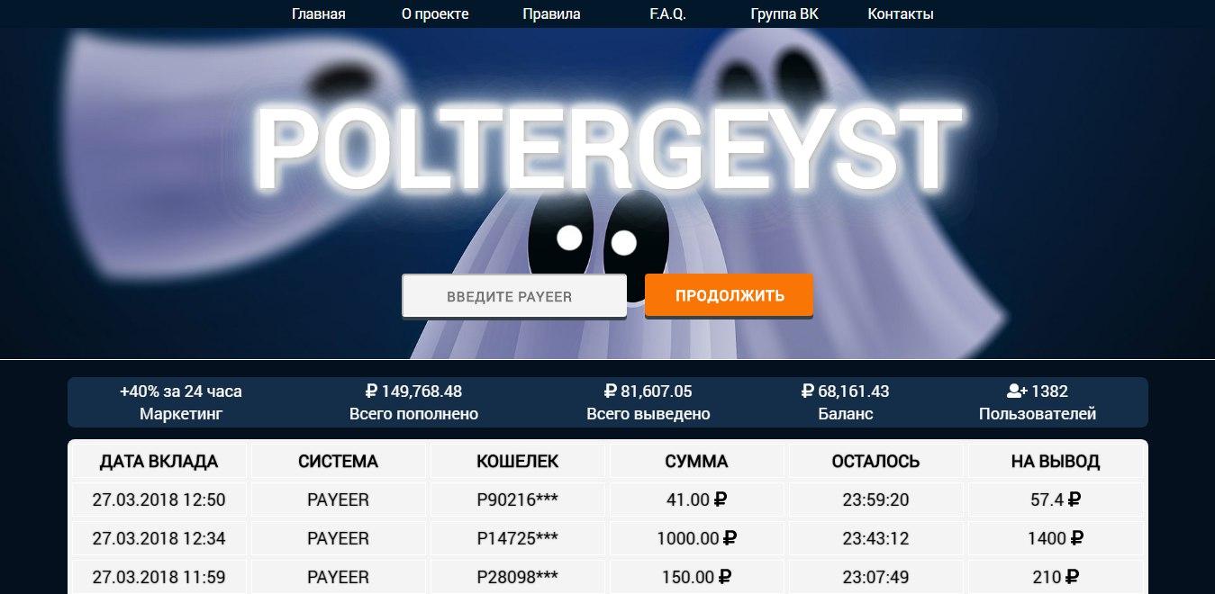 Постер к новости Poltergeyst